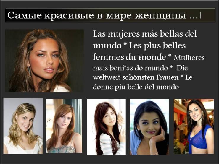Самые+красивые+в+мире+женщины